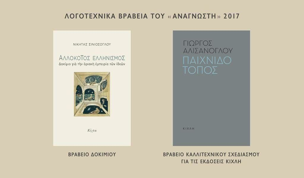 Δύο βιβλία των Εκδόσεων Κίχλη απέσπασαν βραβείο στα «Λογοτεχνικά Βραβεία του Αναγνώστη 2017»