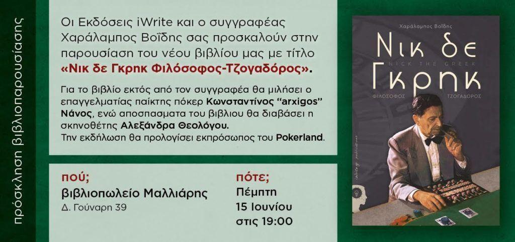 """Βιβλιοπαρουσίαση: """"Νικ δε Γκρηκ, Φιλόσοφος - Τζογαδόρος"""", στο βιβλιοπωλείο Μαλλιάρης"""