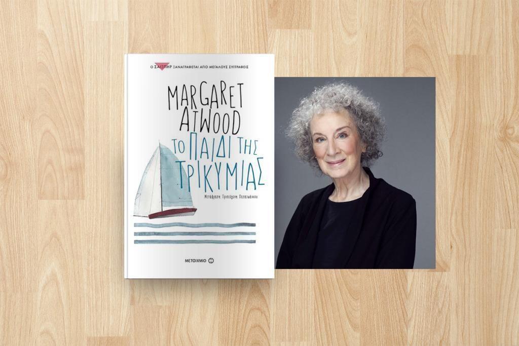 """""""Το παιδί της τρικυμίας"""": Ο καλύτερος φόρος τιμής στον Σαίξπηρ από τη σπουδαία Margaret Atwood"""