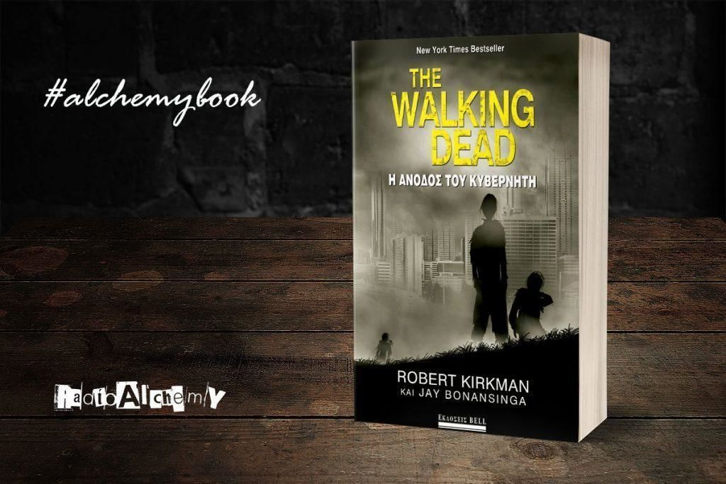 """The Walking Dead: Η Άνοδος του Κυβερνήτη"" -κριτική του βιβλίου των R.Kirkman και J.Bonansinga"