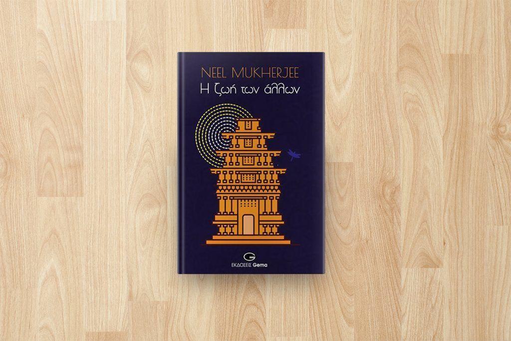 """Κυκλοφόρησε από τις εκδόσεις Gema το συναρπαστικό μυθιστόρημα του Neel Mukherjee """"Η ζωή των άλλων"""""""