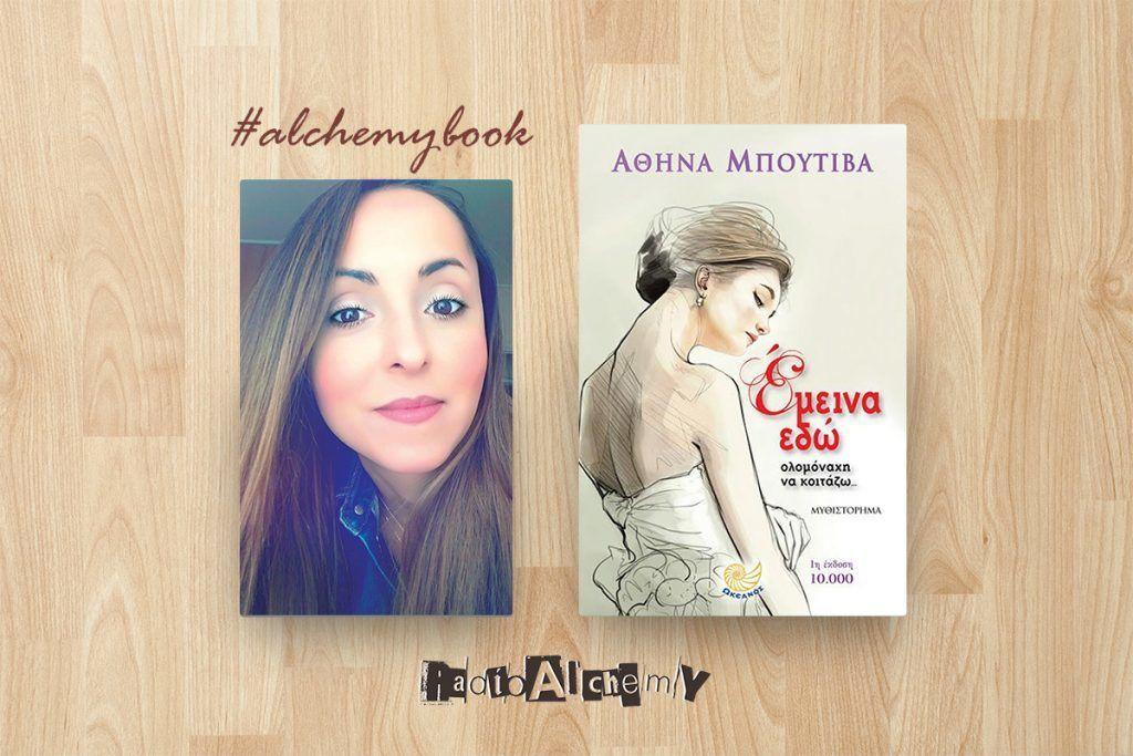 Αθηνά Μπούτιβα: «Επέλεξα να ζήσω ελεύθερη!»