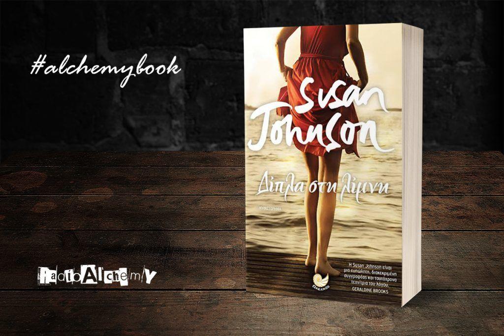 «Δίπλα στη λίμνη» -κριτική του νέου βιβλίου της Susan Johnson