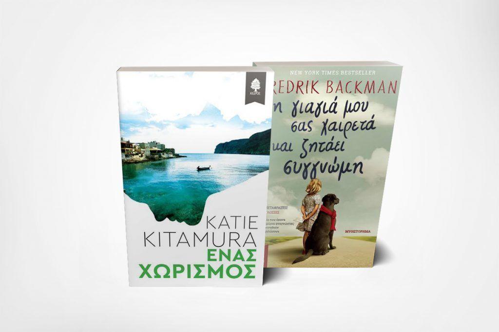 Δύο νέα συναρπαστικά μεταφρασμένα μυθιστορήματα από τις Εκδόσεις Κέδρος