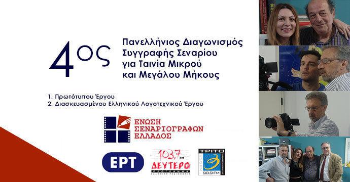 Ευχαριστίες για τον 4ο Πανελλήνιο Διαγωνισμό Συγγραφής Σεναρίου από την Ένωση Σεναριογράφων Ελλάδος
