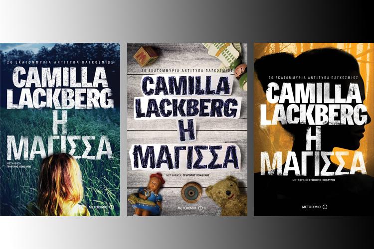 «Η Μάγισσα» της Camilla Lackberg: Διάλεξε εσύ το εξώφυλλο!