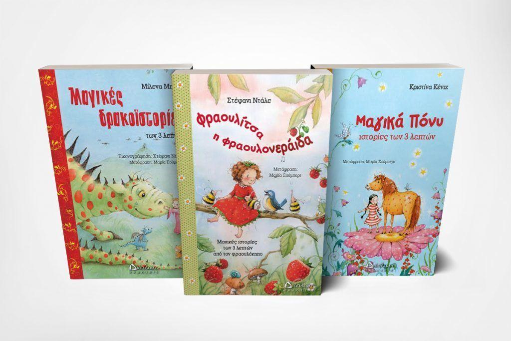"""""""Μαγικές Ιστορίες των 3 Λεπτών"""": Παιδική σειρά βιβλίων από τις Εκδόσεις Διάπλαση"""
