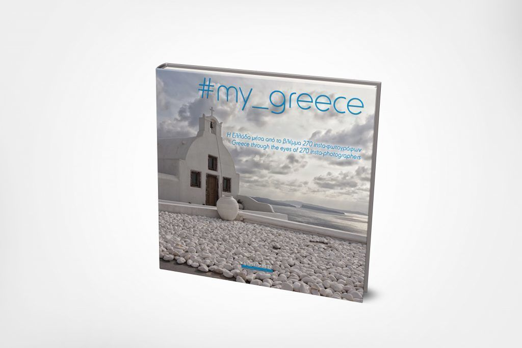 #my_greece: Η Ελλάδα μέσα από το βλέμμα 270 insta-φωτογράφων