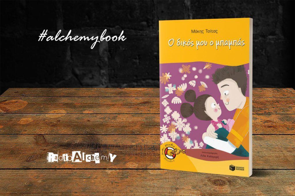«Ο δικός μου ο μπαμπάς» -κριτική του νέου παιδικού βιβλίου του Μάκη Τσίτα