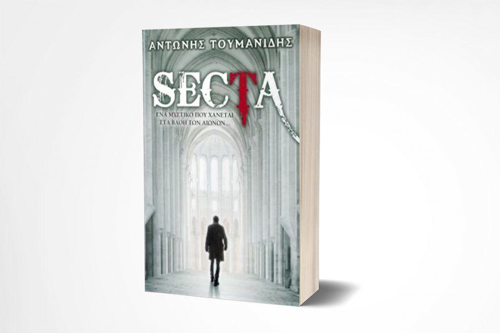 """Βιβλιοπαρουσίαση: """"SECTA"""" στον Ιανό"""