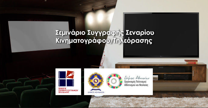 Θερινό Ταχύρρυθμο Σεμινάριο Σεναρίου της Ένωσης Σεναριογράφων Ελλάδος