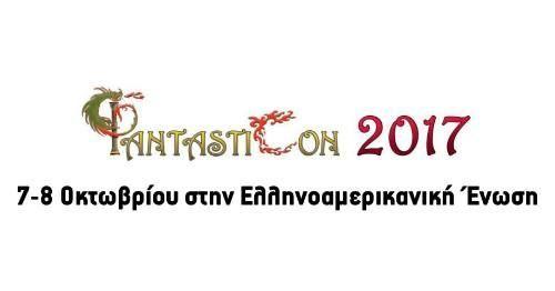 ΦantastiCon 2017 στην Ελληνοαμερικανική Ένωση (7 & 8 Οκτωβρίου)