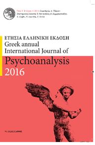 Διάλεξη του ψυχαναλυτή Tomas Plänkers στην Ελληνοαμερικανική Ένωση