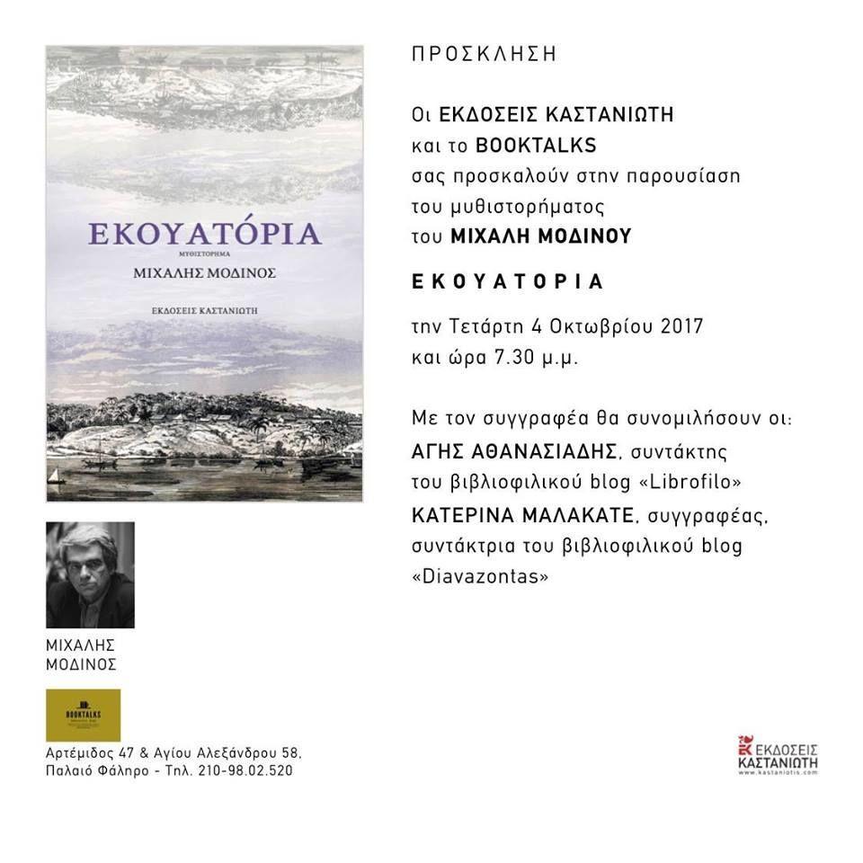 Παρουσίαση βιβλίου: «Εκουατόρια» στο Booktalks