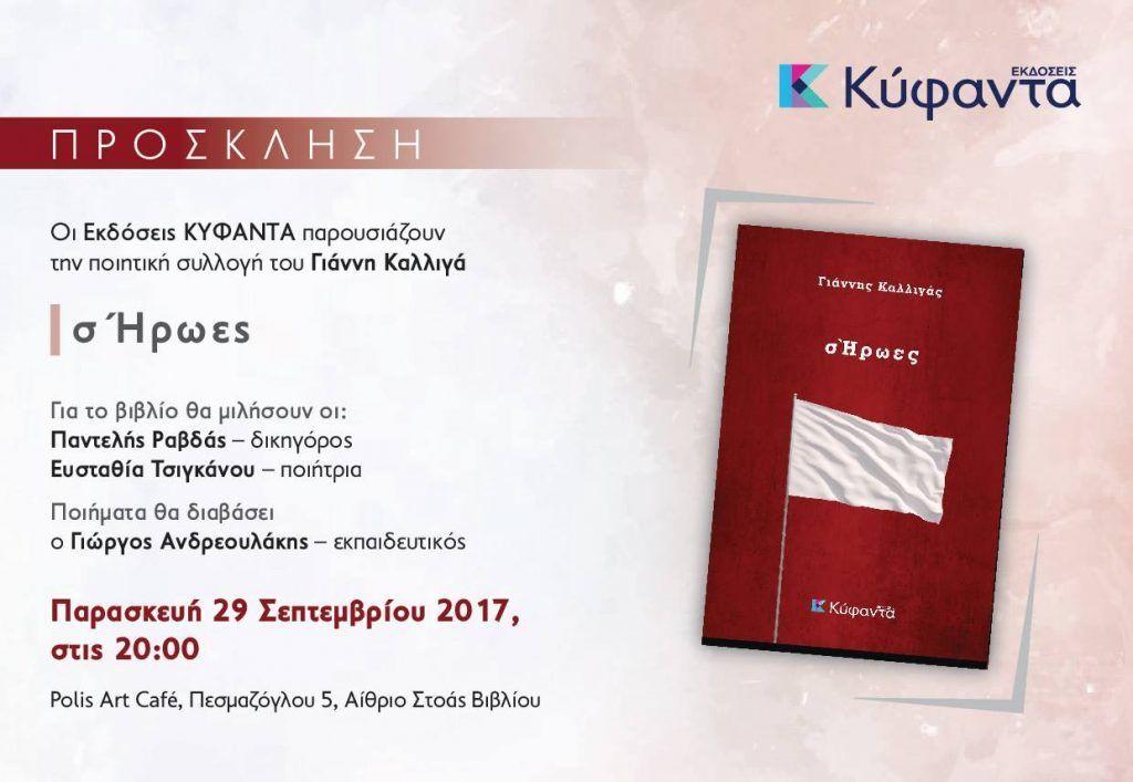 """Παρουσίαση ποιητικής συλλογής """"σΉρωες"""" από τις Εκδόσεις Κύφαντα"""