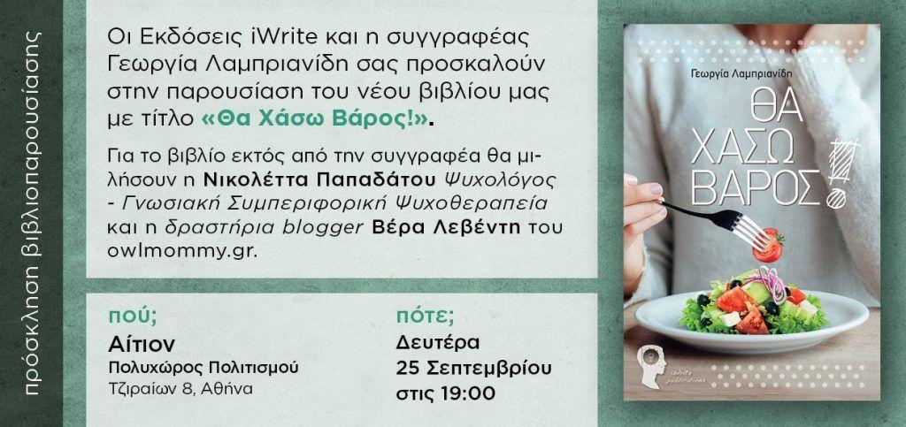 Παρουσίαση βιβλίου: «Θα χάσω βάρος!» από τις Εκδόσεις iWrite