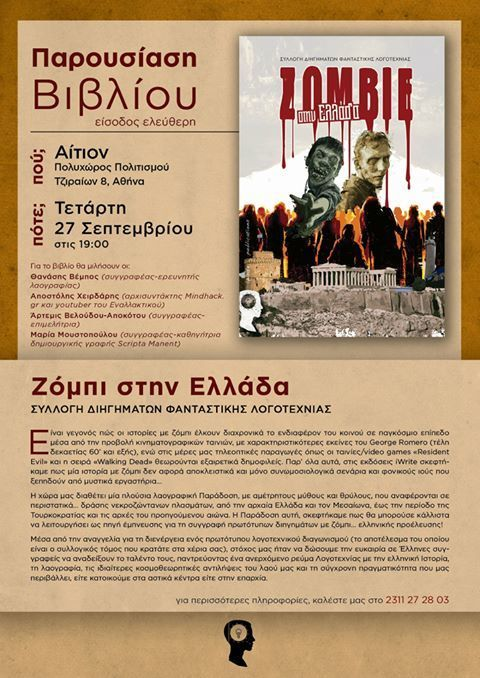 Έρχονται τα «Ζόμπι στην Ελλάδα» από τις Εκδόσεις iWrite