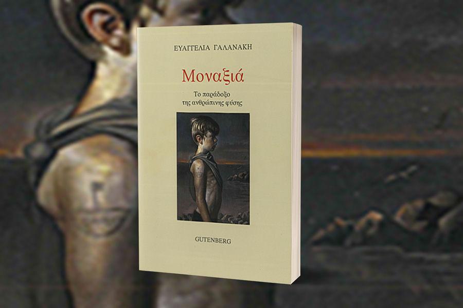 «Μοναξιά - Το παράδοξο της ανθρώπινης φύσης» Κυκλοφορεί από τις Εκδόσεις Gutenberg