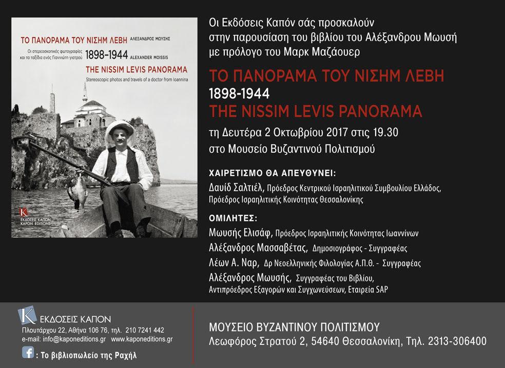 ΤΟ ΠΑΝΟΡΑΜΑ ΤΟΥ ΝΙΣΗΜ ΛΕΒΗ στο Μουσείο Βυζαντινού Πολιτισμού