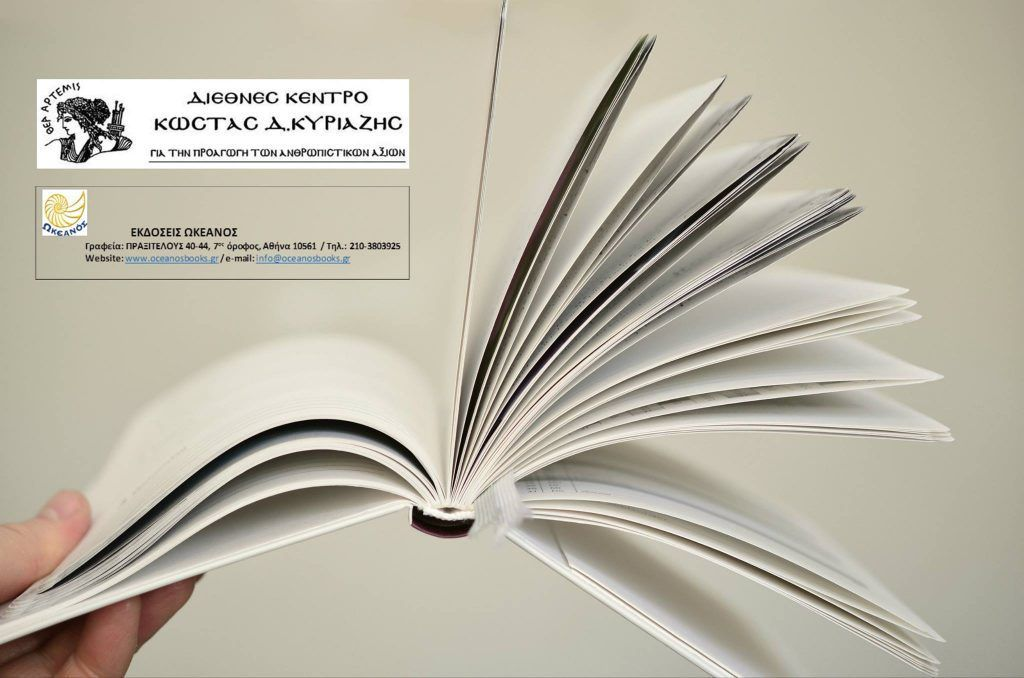 Προκήρυξη διαγωνισμού για πρωτοεμφανιζόμενο συγγραφέα ιστορικού μυθιστορήματος