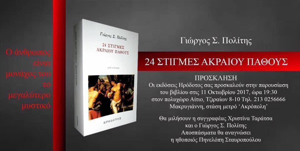 «24 Στιγμές Ακραίου Πάθους» του Γιώργου Σ. Πολίτη στον πολυχώρο Αίτιον