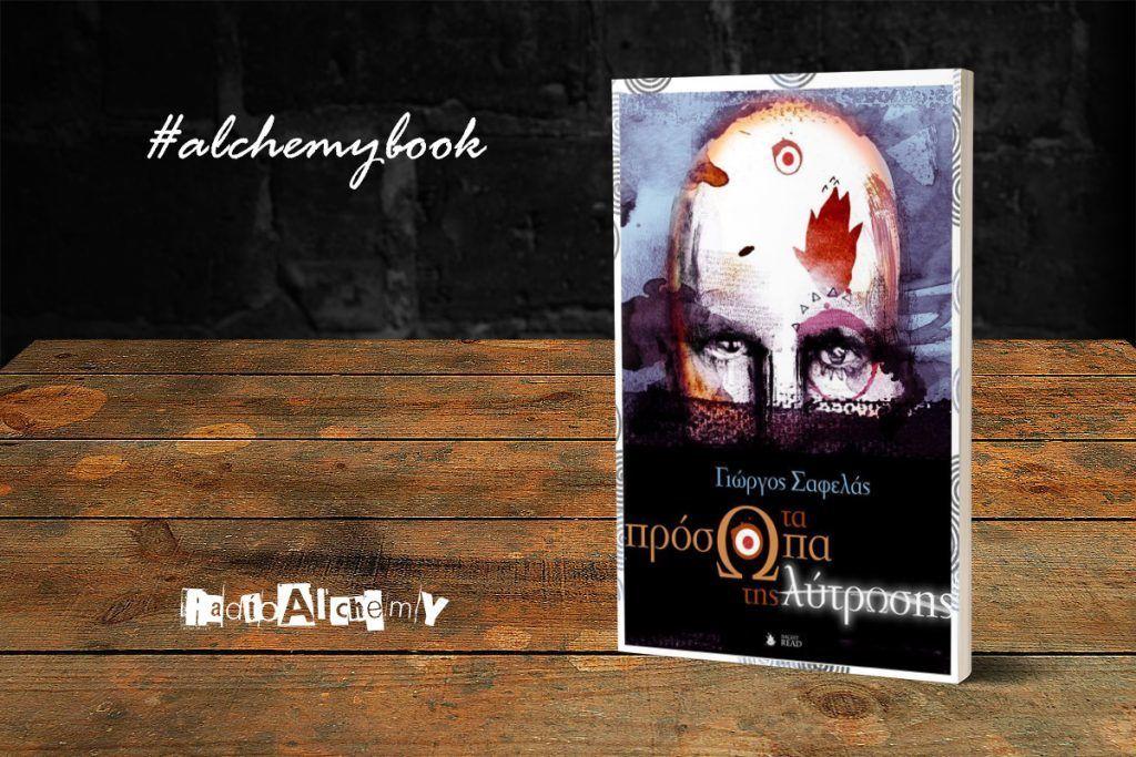 «Τα πρόσωπα της λύτρωσης» - κριτική του βιβλίου του Γιώργου Σαφελά που κυκλοφορεί από τις Εκδόσεις NightRead
