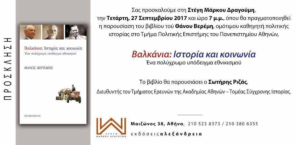 """Παρουσίαση του βιβλίου του Θάνου Βερέμη, """"Βαλκάνια: Ιστορία και κοινωνία"""""""