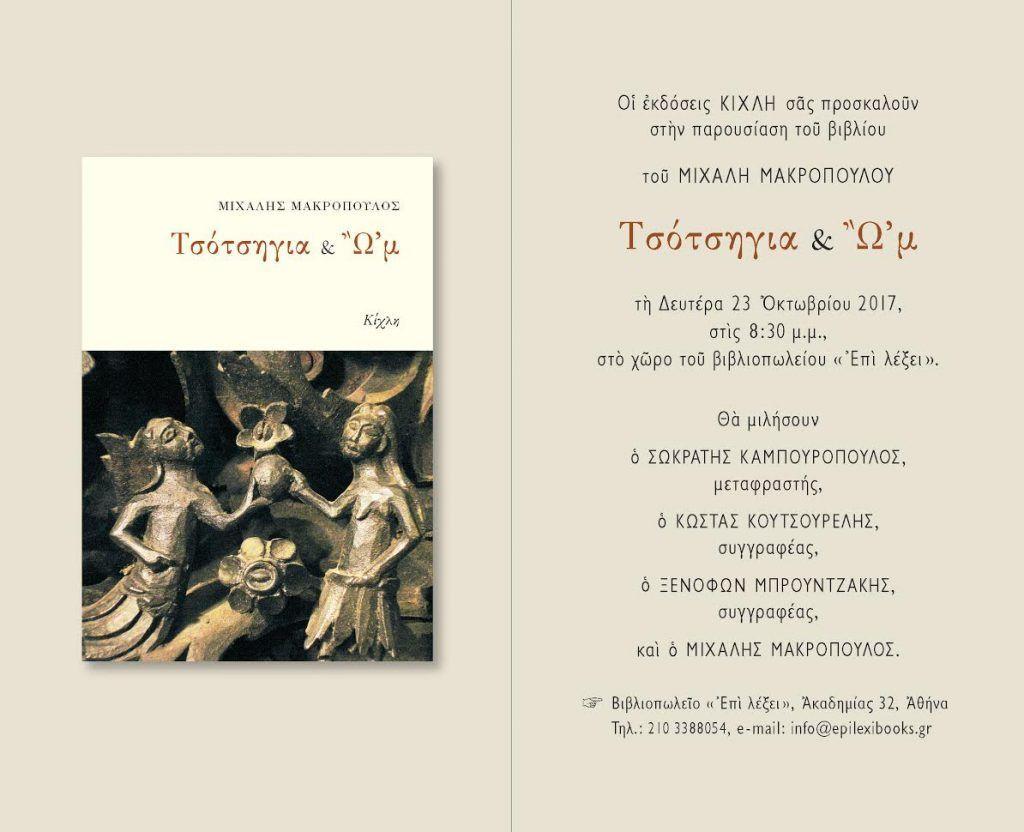 Παρουσίαση βιβλίου: «ΤΣΟΤΣΗΓΙΑ & Ω᾽Μ» στο βιβλιοπωλείο «Επί λέξει»