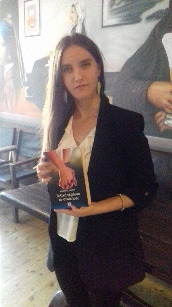 Παρουσίαση του βιβλίου της Χριστίνας Σαρρή «Τελικά κέρδισα το στοίχημα;»