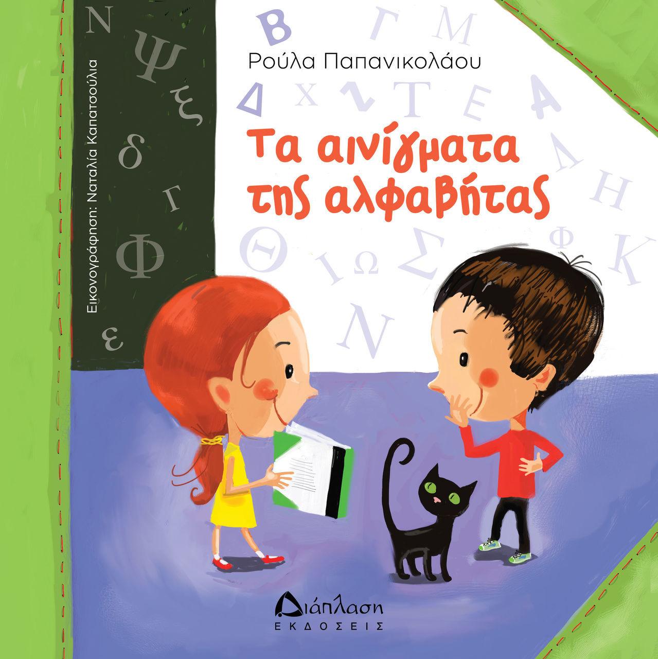 """Δύο νέα βιβλία κυκλοφορούν από τις """"Εκδόσεις Διάπλαση"""" για τα παιδιά προσχολικής και πρωτοσχολικής ηλικίας"""