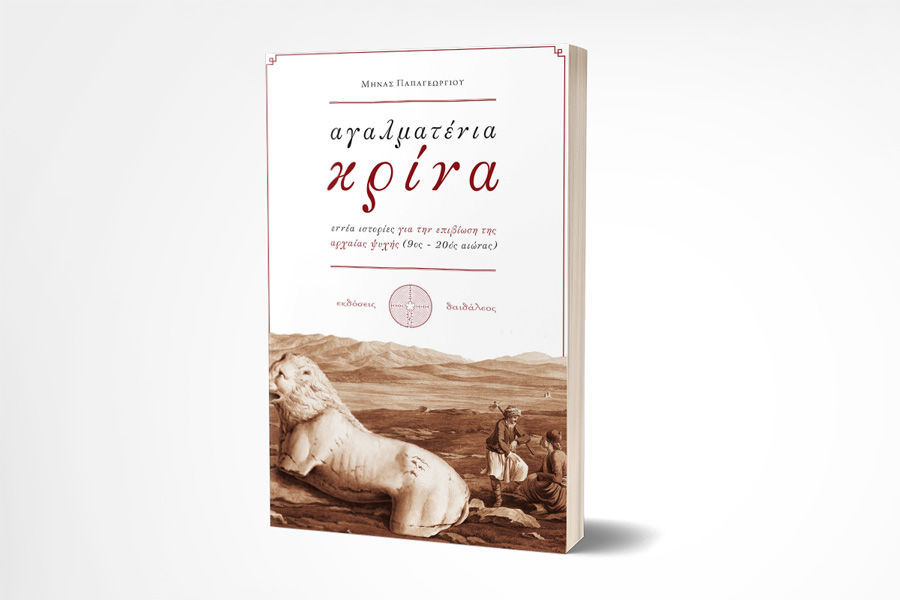 """""""Αγαλματένια Κρίνα"""": 2η έκδοση για την ιστορική μελέτη του Μηνά Παπαγεωργίου"""