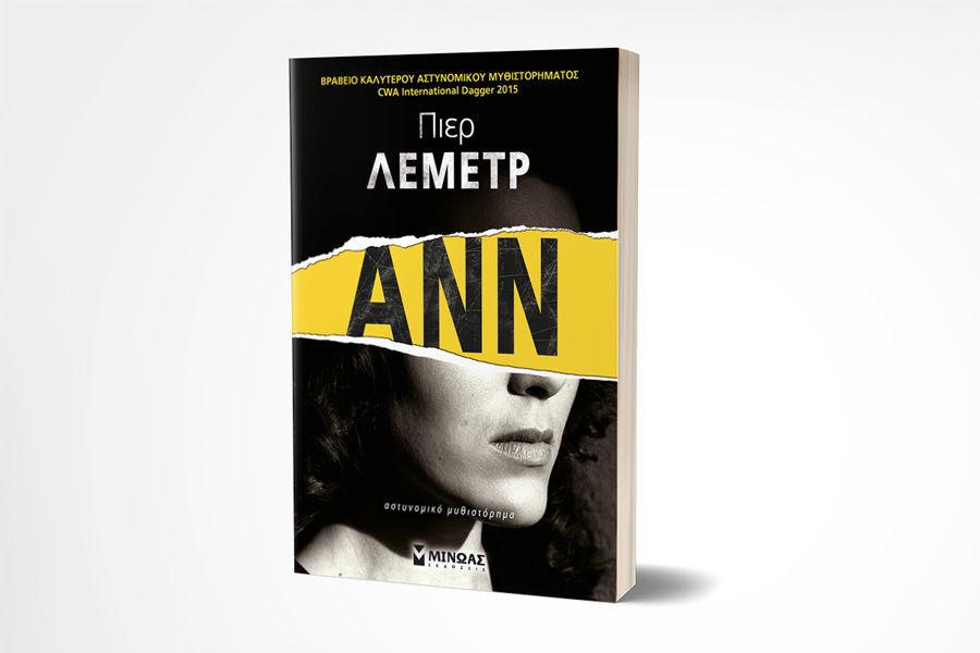 Νέα κυκλοφορία: «Ανν» του Πιερ Λεμέτρ