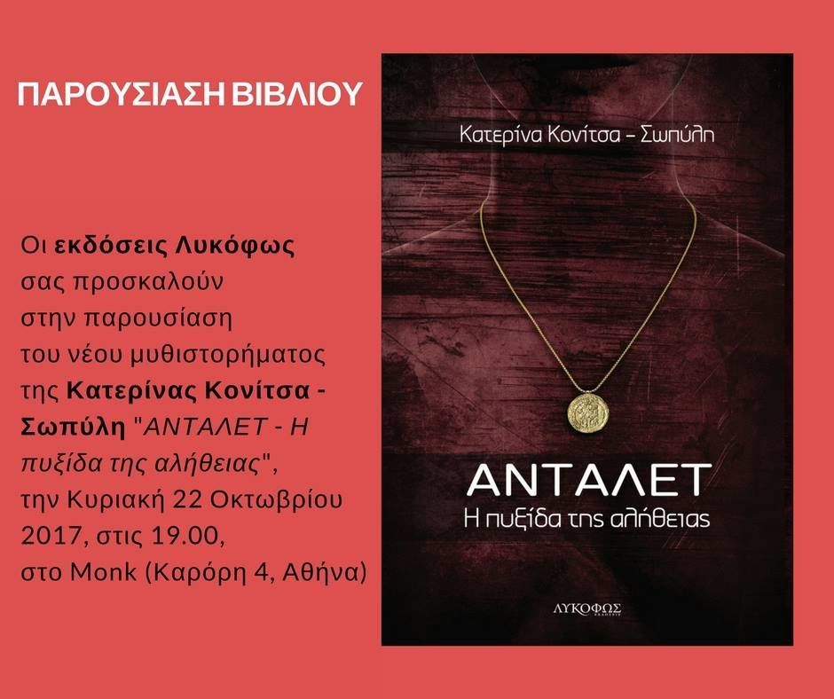 Παρουσίαση βιβλίου: «Ανταλέτ - Η πυξίδα της αλήθειας»