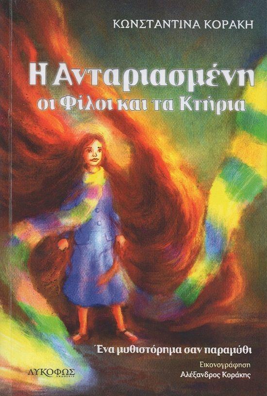 Η Κωνσταντίνα Κοράκη μιλάει για την «Ανταριασμένη»