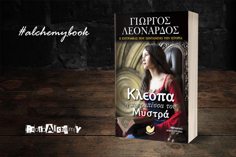 «Κλεόπα – η πριγκιπέσσα του Μυστρά» -κριτική του βιβλίου του Γιώργου Λεονάρδου
