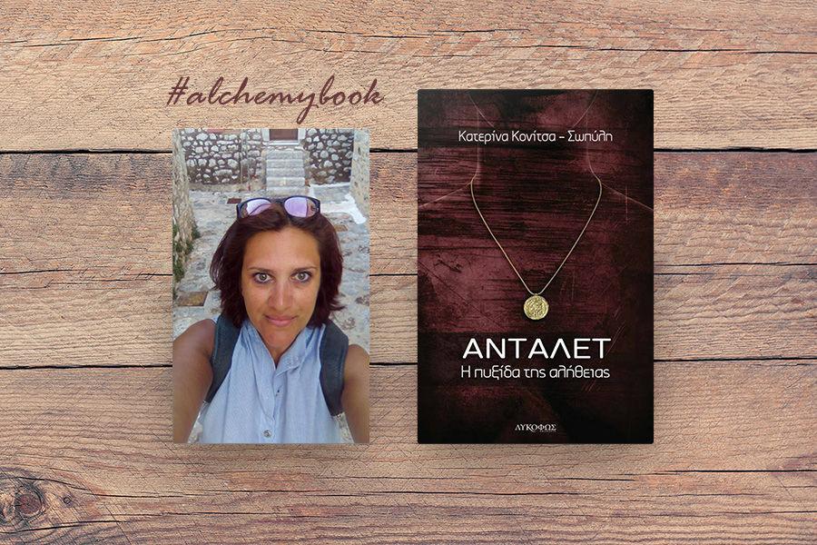 Η συγγραφέας Κατερίνα Κονίτσα-Σωπύλη μιλάει για την «Ανταλέτ»