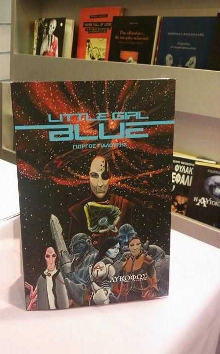 Με επιτυχία πραγματοποιήθηκε η παρουσίαση του «Little girl blue» στο Solaris