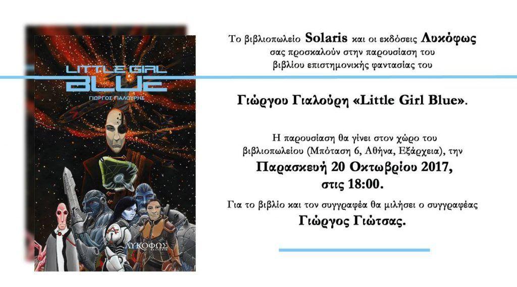 """Παρουσίαση Βιβλίου: """"Little Girl Blue"""""""