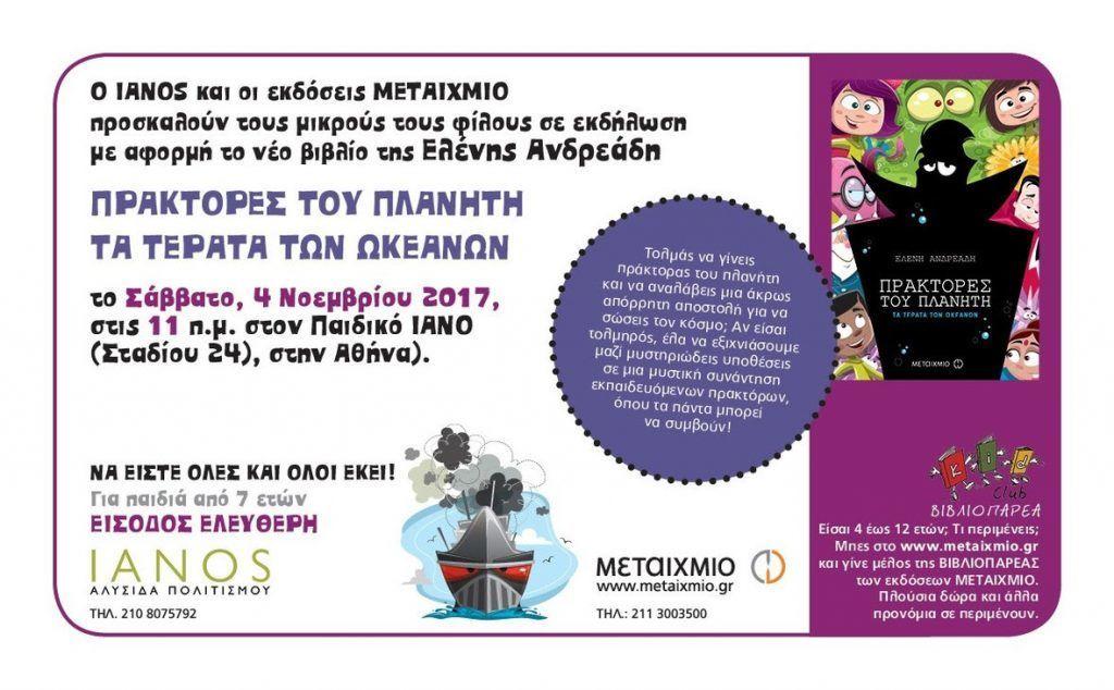 Βιβλιοπαρουσίαση: «Τα Τέρατα των Ωκεανών» το Σάββατο 4 Νοεμβρίου στον Παιδικό Ιανό