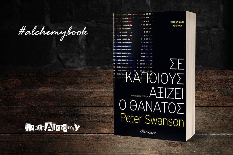 «Σε κάποιους αξίζει ο θάνατος» -κριτική βιβλίου του Peter Swanson