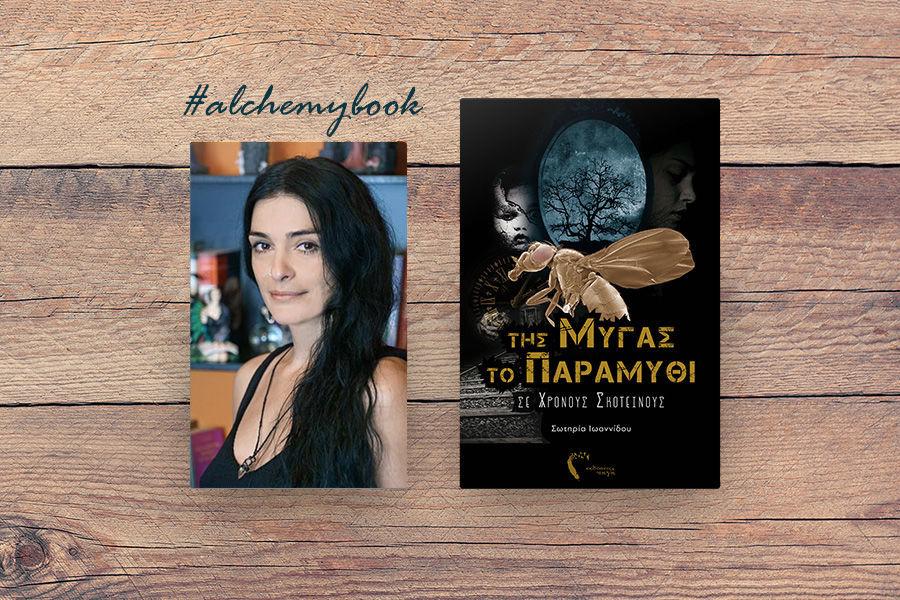 Η συγγραφέας Σωτηρία Ιωαννίδου μας μιλάει για το βιβλίο της «Της Μύγας το Παραμύθι»