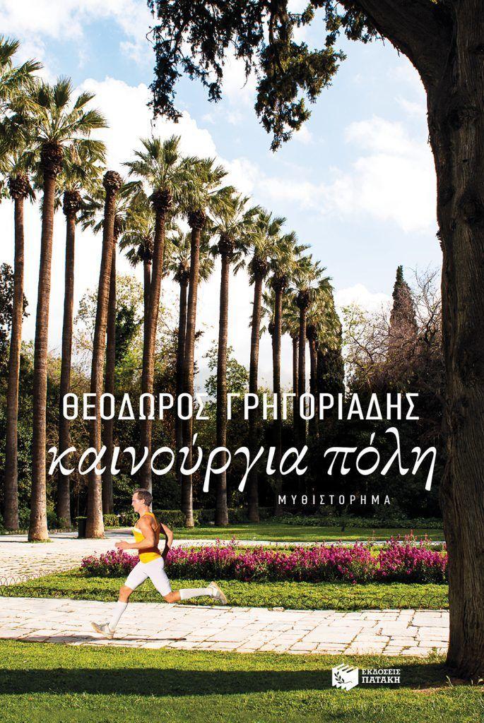 """Παρουσίαση του νέου βιβλίου """"Καινούρια πόλη"""" και της επανέκδοσης του βιβλίου """" Το παρτάλι"""" του Θεόδωρου Γρηγοριάδη"""
