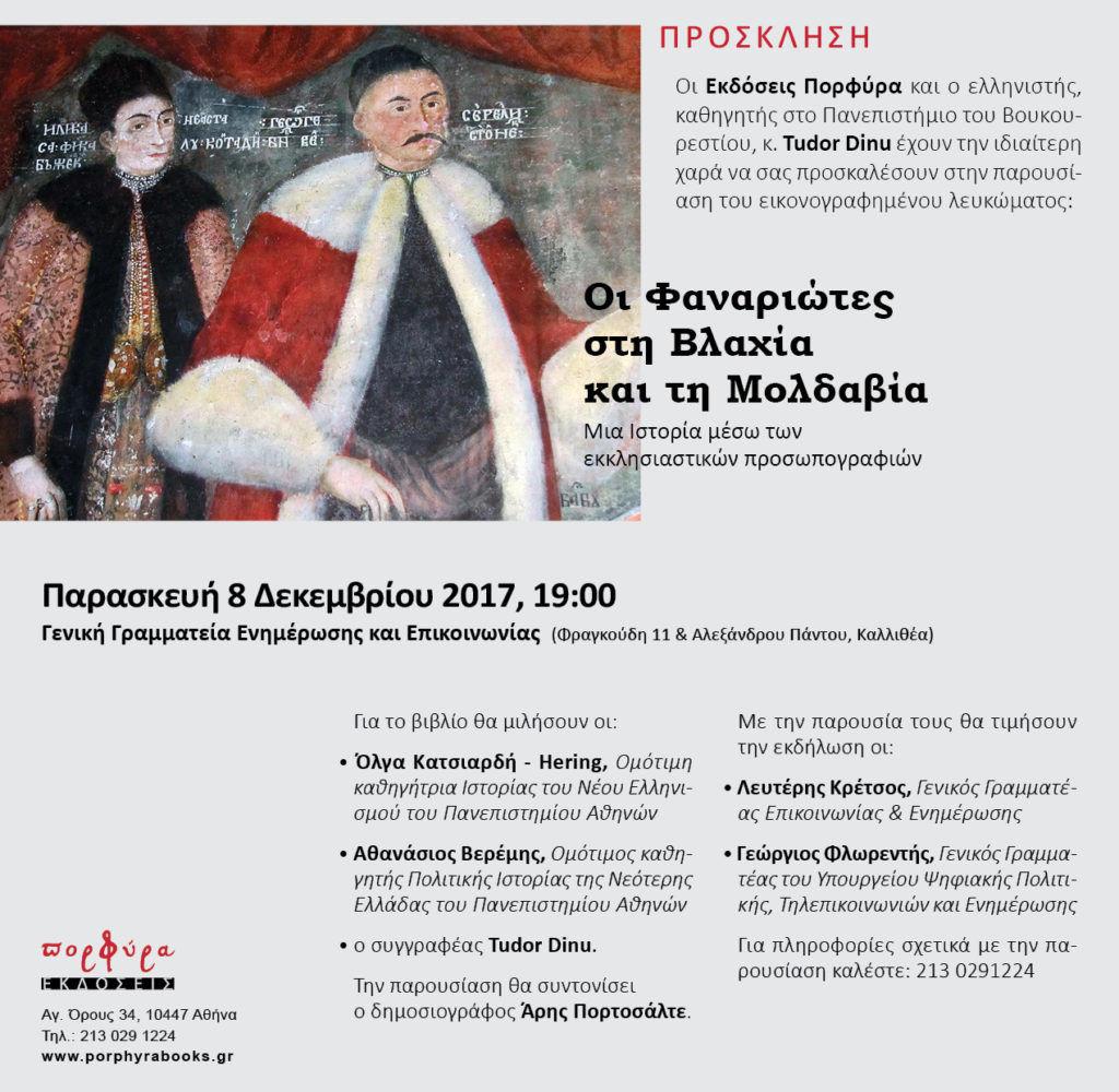 Βιβλιοπαρουσίαση: «Οι Φαναριώτες στη Βλαχία και τη Μολδαβία»