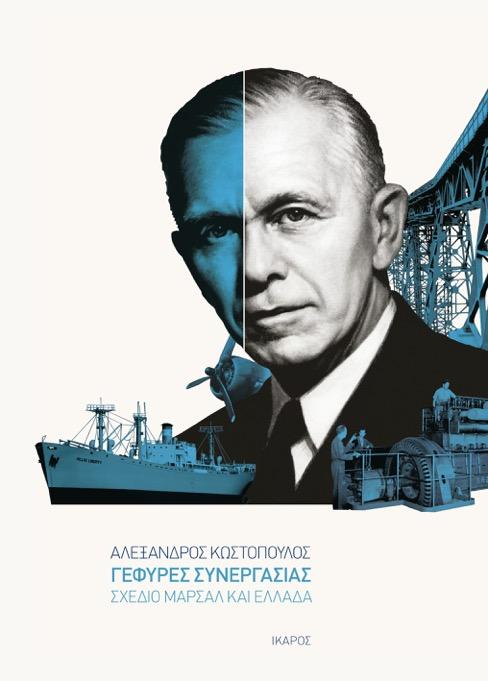 Με επιτυχία πραγματοποιήθηκε η επίσημη παρουσίαση του βιβλίου «Γέφυρες συνεργασίας: Σχέδιο Μάρσαλ και Ελλάδα» του Αλέξανδρου Κωστόπουλου