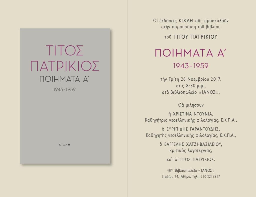 Βιβλιοπαρουσίαση: «Ποιήματα Α'» του Τίτου Πατρίκιου