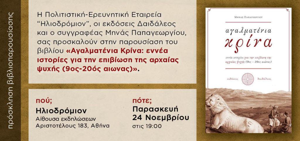 Βιβλιοπαρουσίαση: «Αγαλματένια Κρίνα: Εννέα ιστορίες για την επιβίωση της αρχαίας ψυχής (9ος-20ός αιώνας)»
