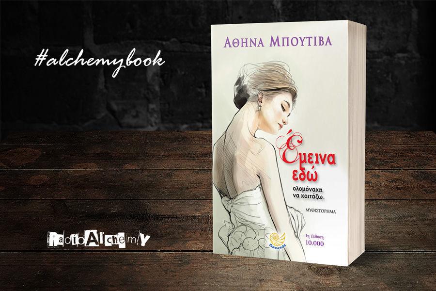 «Έμεινα εδώ ολομόναχη να κοιτάζω...» -κριτική βιβλίου της Αθηνάς Μπούτιβα