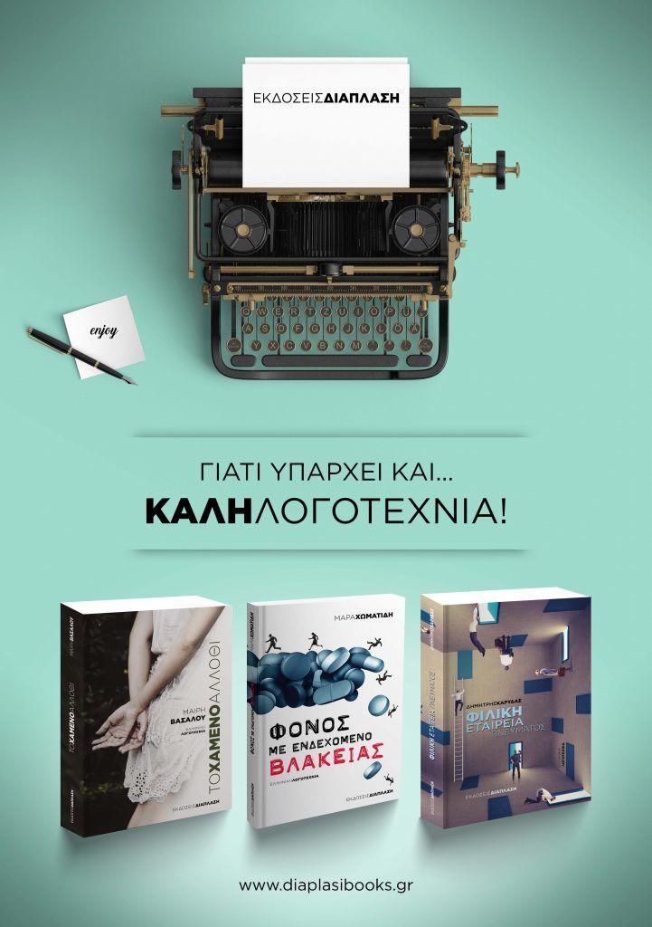 Η νέα Ελληνική Λογοτεχνία στις Εκδόσεις Διάπλαση