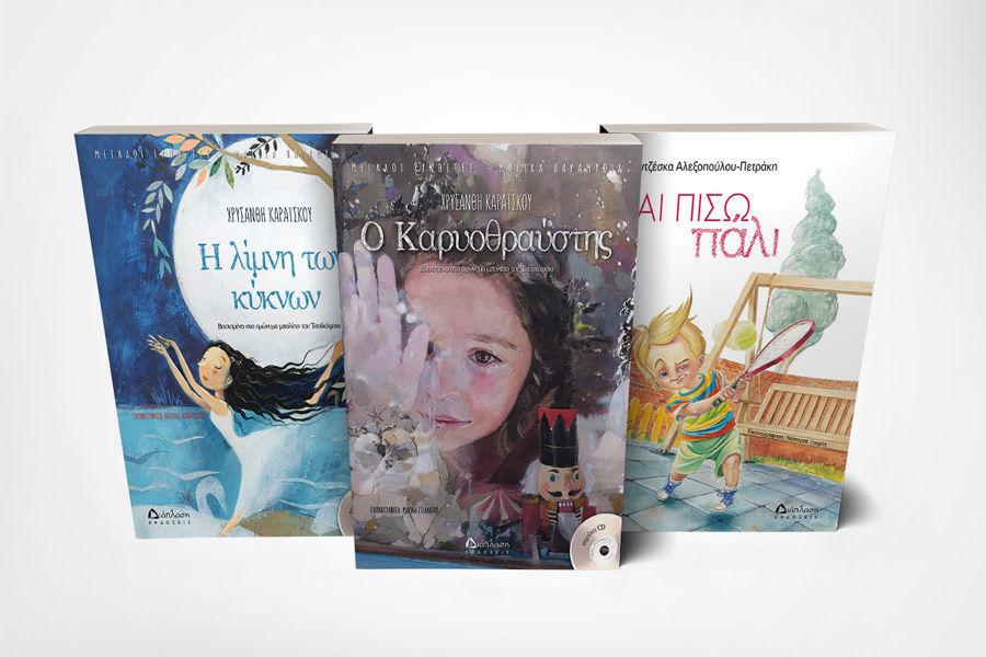 Τρία νέα παιδικά βιβλία από τις εκδόσεις Διάπλαση