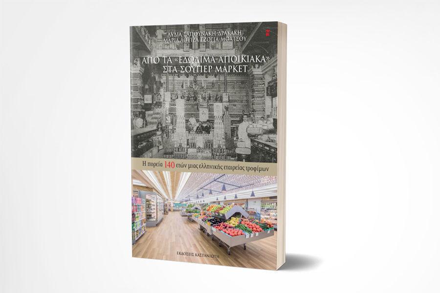 Βιβλιοπαρουσίαση: Από τα «Εδώδιμα-Αποικιακά» στα σούπερ μάρκετ